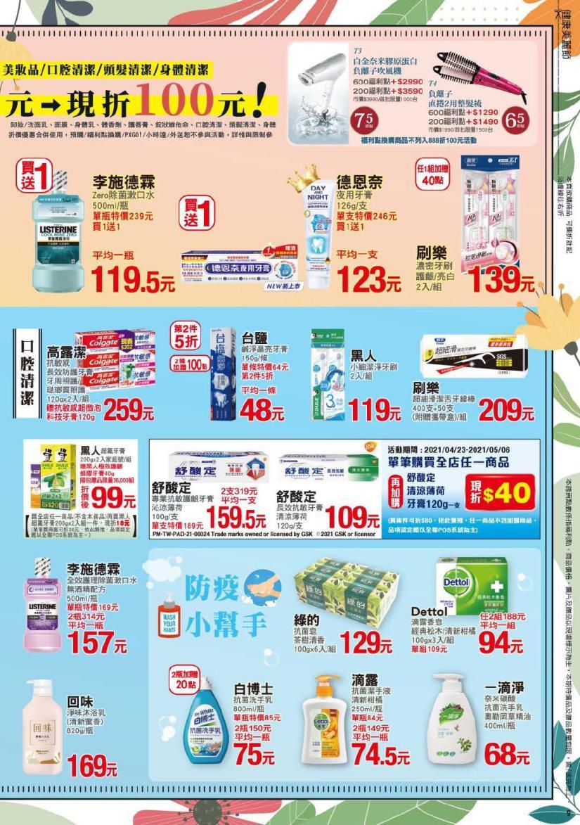 pxmart20210506_000009.jpg