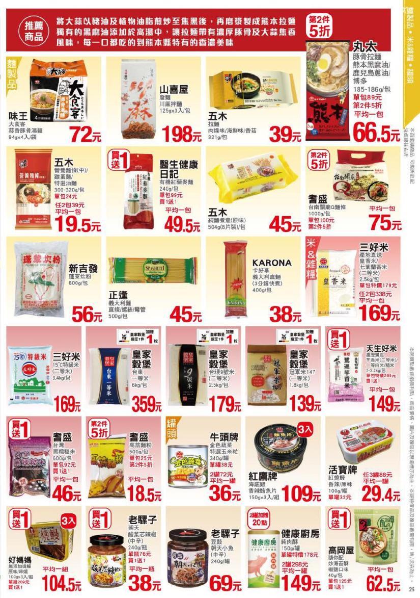 全聯福利中心 DM 【2021/5/6 止】全聯生活誌》麵製品、米、雜糧、罐頭