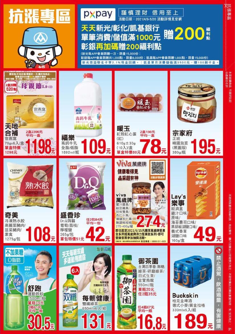 pxmart20210520_000021.jpg