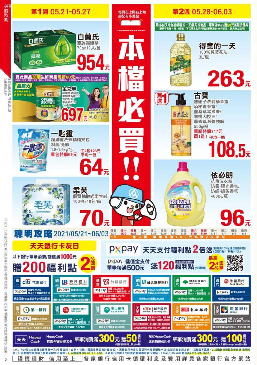 pxmart20210603_000002.jpg