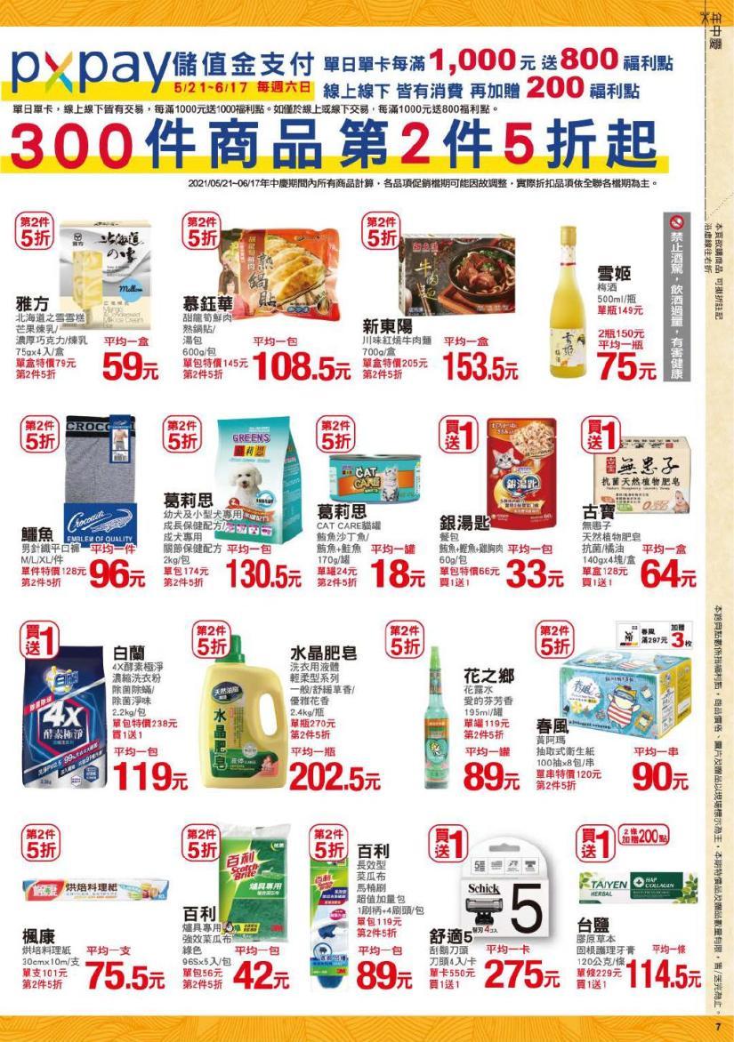 pxmart20210603_000007.jpg