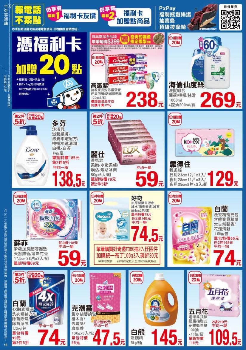 pxmart20210603_000018.jpg