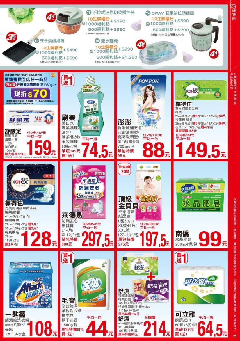 pxmart20210603_000021.jpg