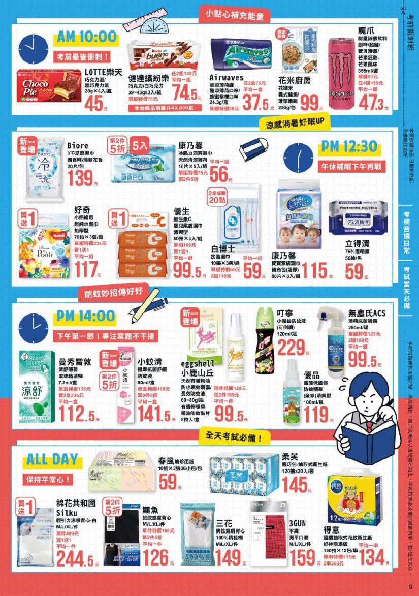pxmart20210701_000009.jpg