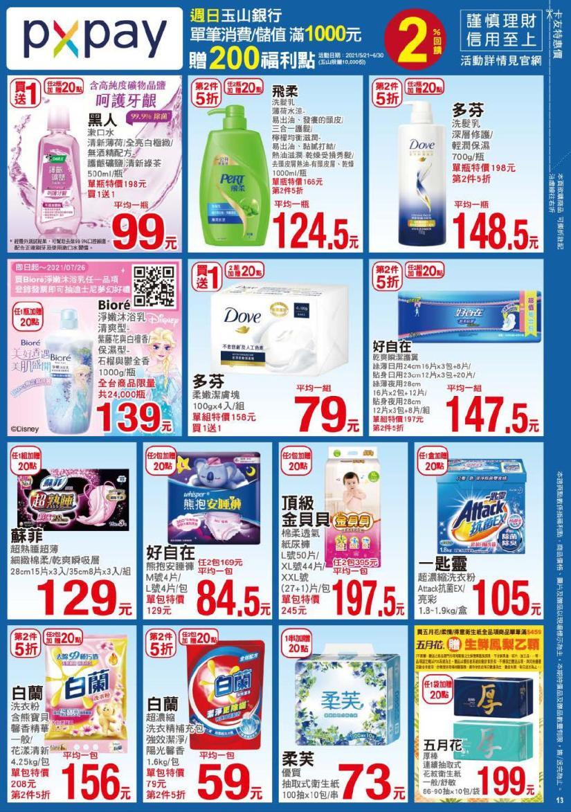 pxmart20210701_000013.jpg