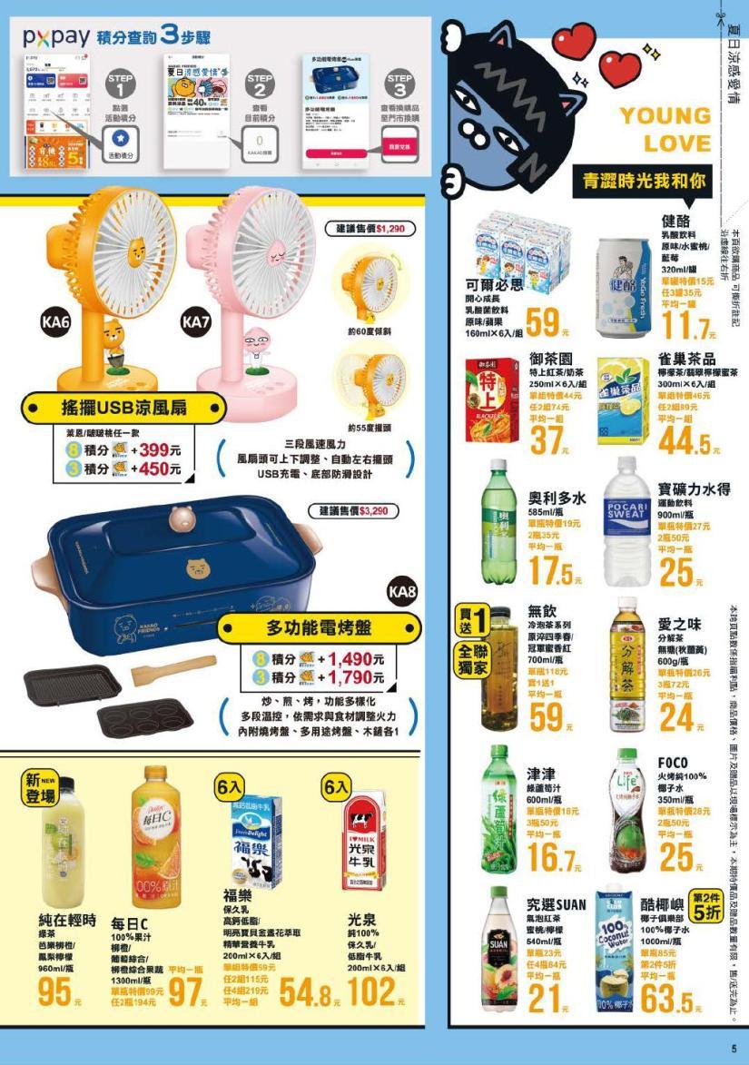 pxmart20210715_000005.jpg