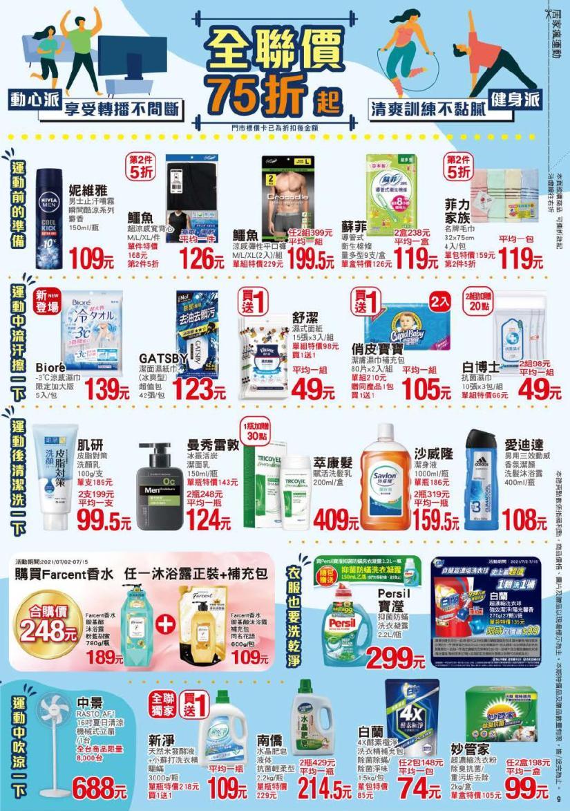 pxmart20210715_000009.jpg