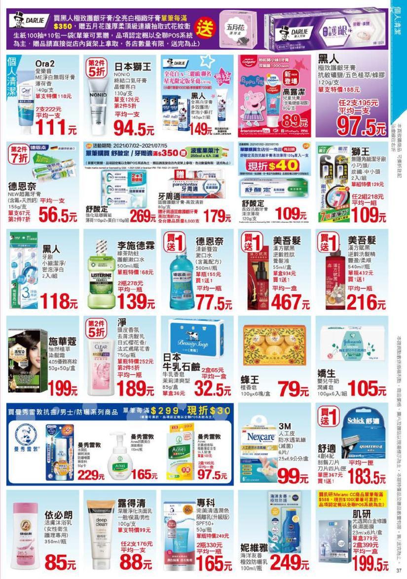 pxmart20210715_000037.jpg