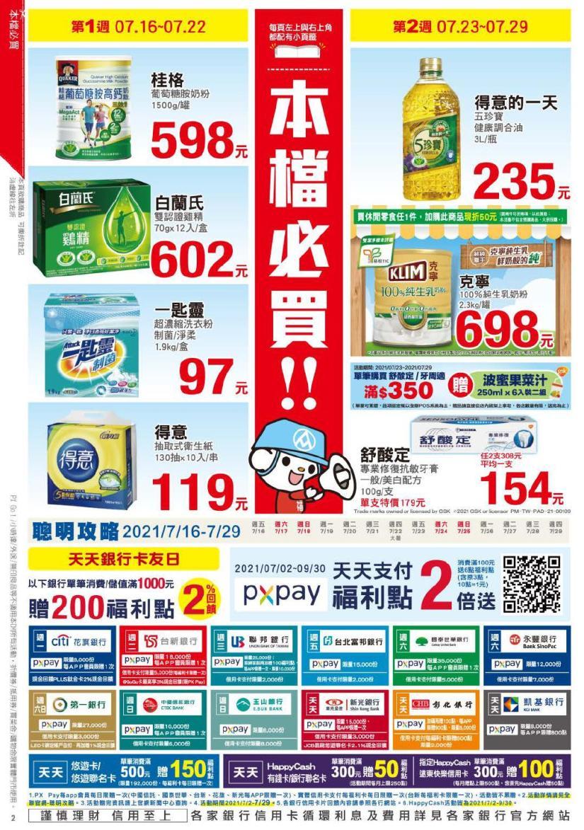 pxmart20210729_000002.jpg