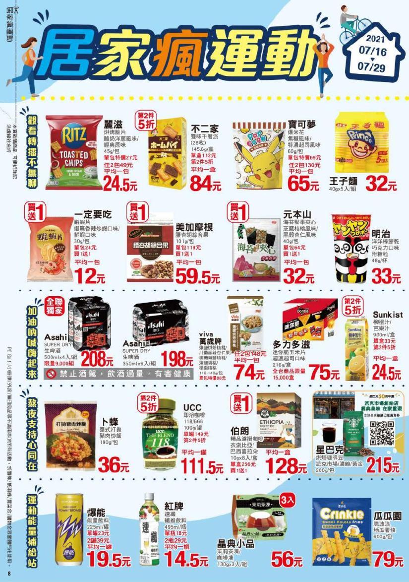 pxmart20210729_000008.jpg
