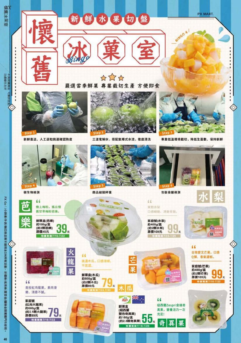 pxmart20210729_000046.jpg