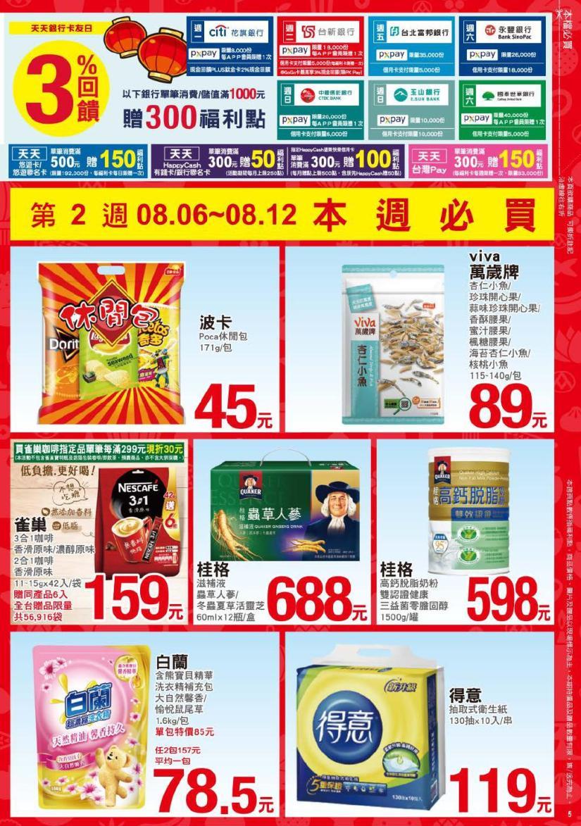 pxmart20210812_000005.jpg