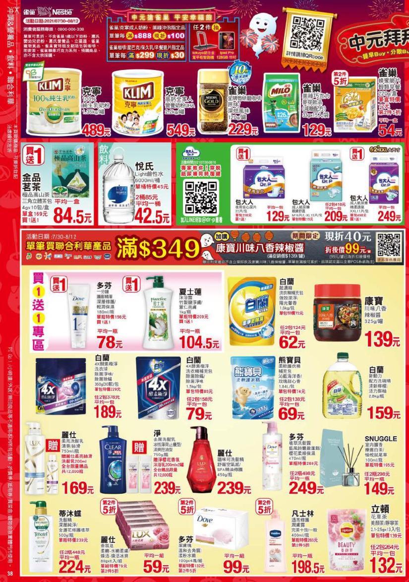 pxmart20210812_000038.jpg