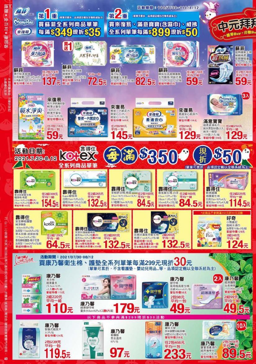 pxmart20210812_000040.jpg