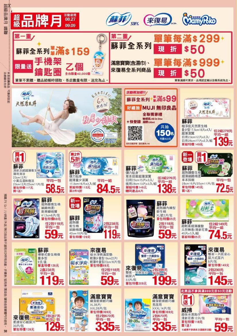 pxmart20210909_000030.jpg