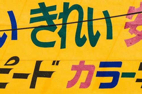 Mots japonais kanji magasin