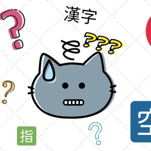 Meilleure méthode pour apprendre kanji