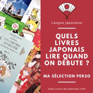 Une liste de livres en japonais pour les débutants