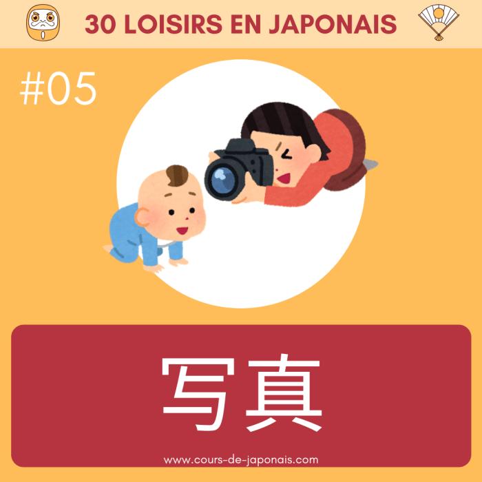 mots courants japonais shashin