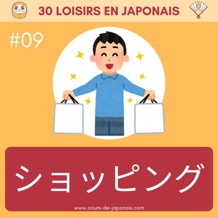 shopping japon mot katakana