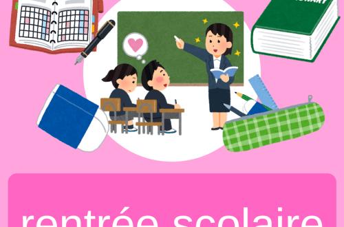 vocabulaire rentrée scolaire japonais