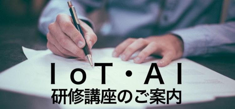 埼玉県産業振興公社主催「AI・IoT人材育成研修(技術者養成 18日間コース)]開催