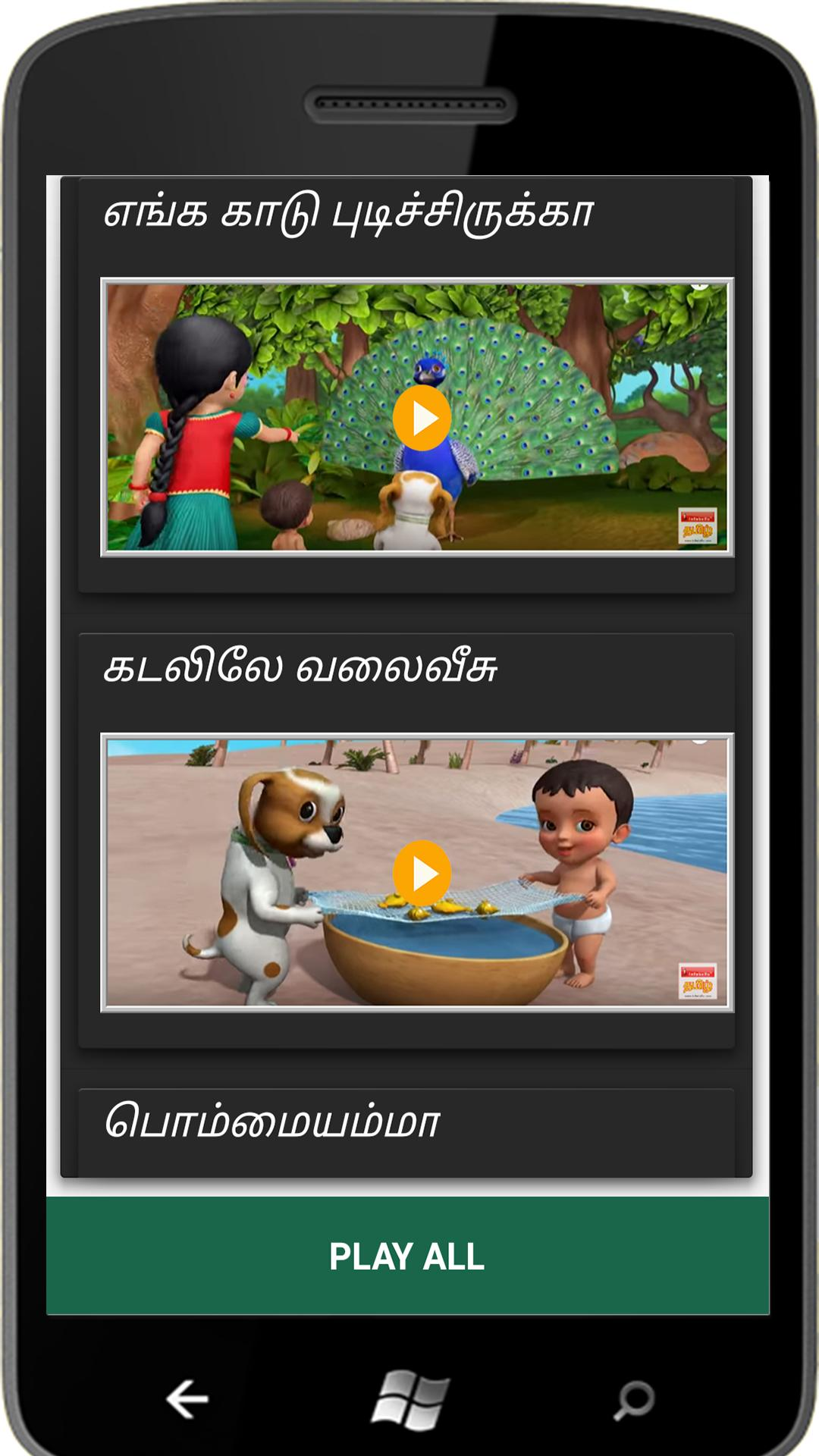 Little Baby Bum Video Download : little, video, download, Sleeping, Songs, Tamil, Download, Courselasopa