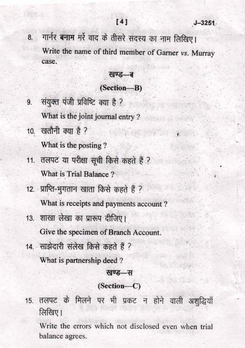 PSSOU B.Com 3rd year Question Papers : Pandit Sundarlal