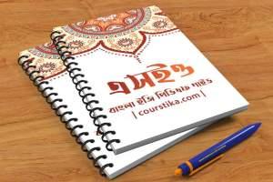 seo bangla pdf