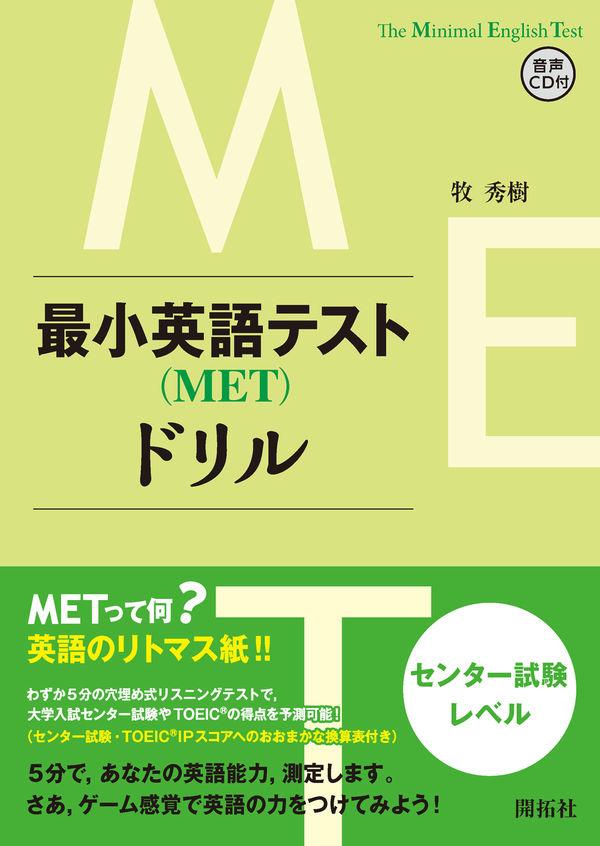 近刊検索デルタ:最小英語テスト(MET)ドリル センター試験レベル