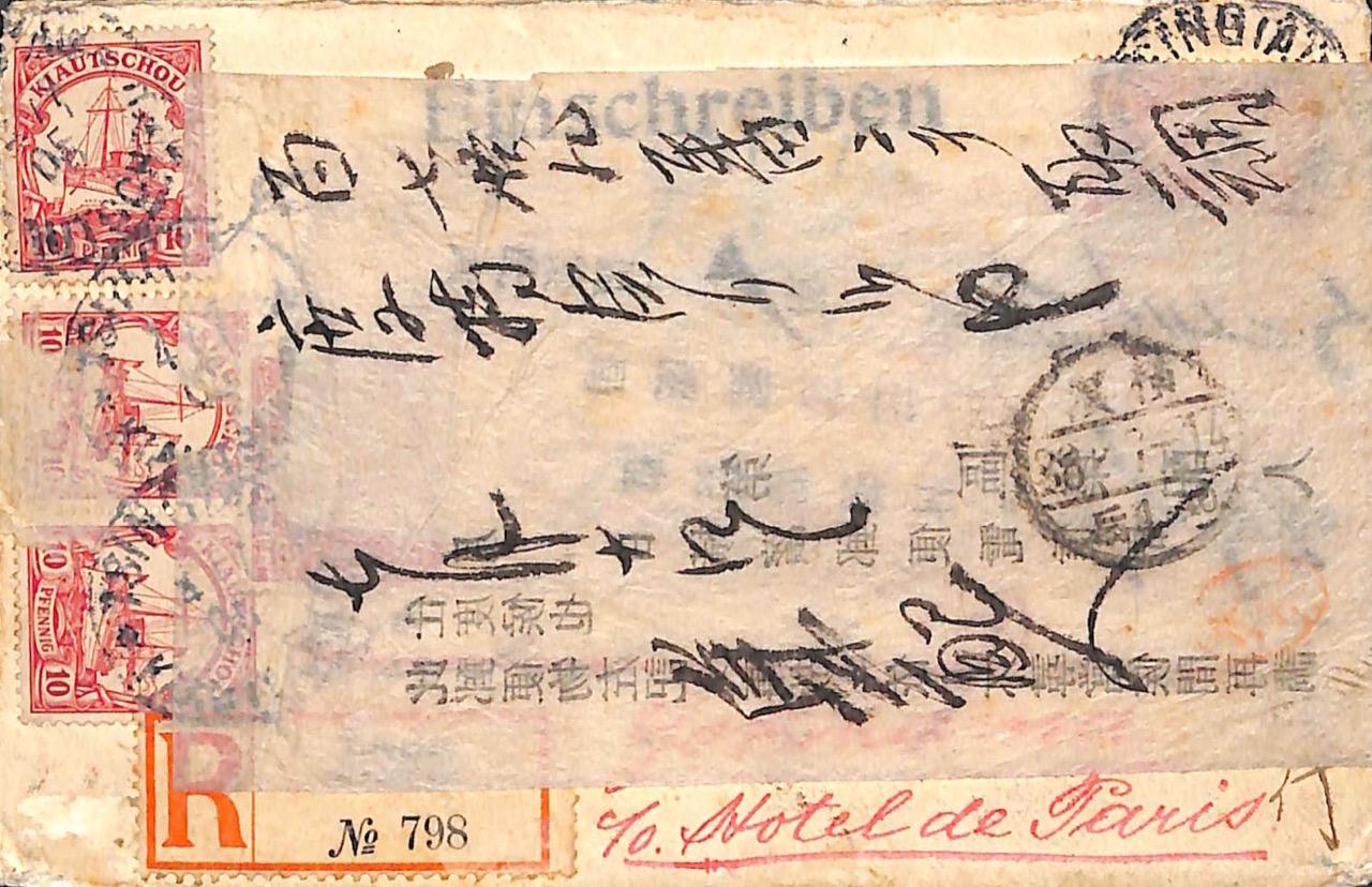 1905, Einschreiben von Tsingtau (Kiautschou) nach Japan