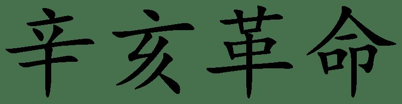 27.04.1911 – Zweiter Aufstand in Guangzhou