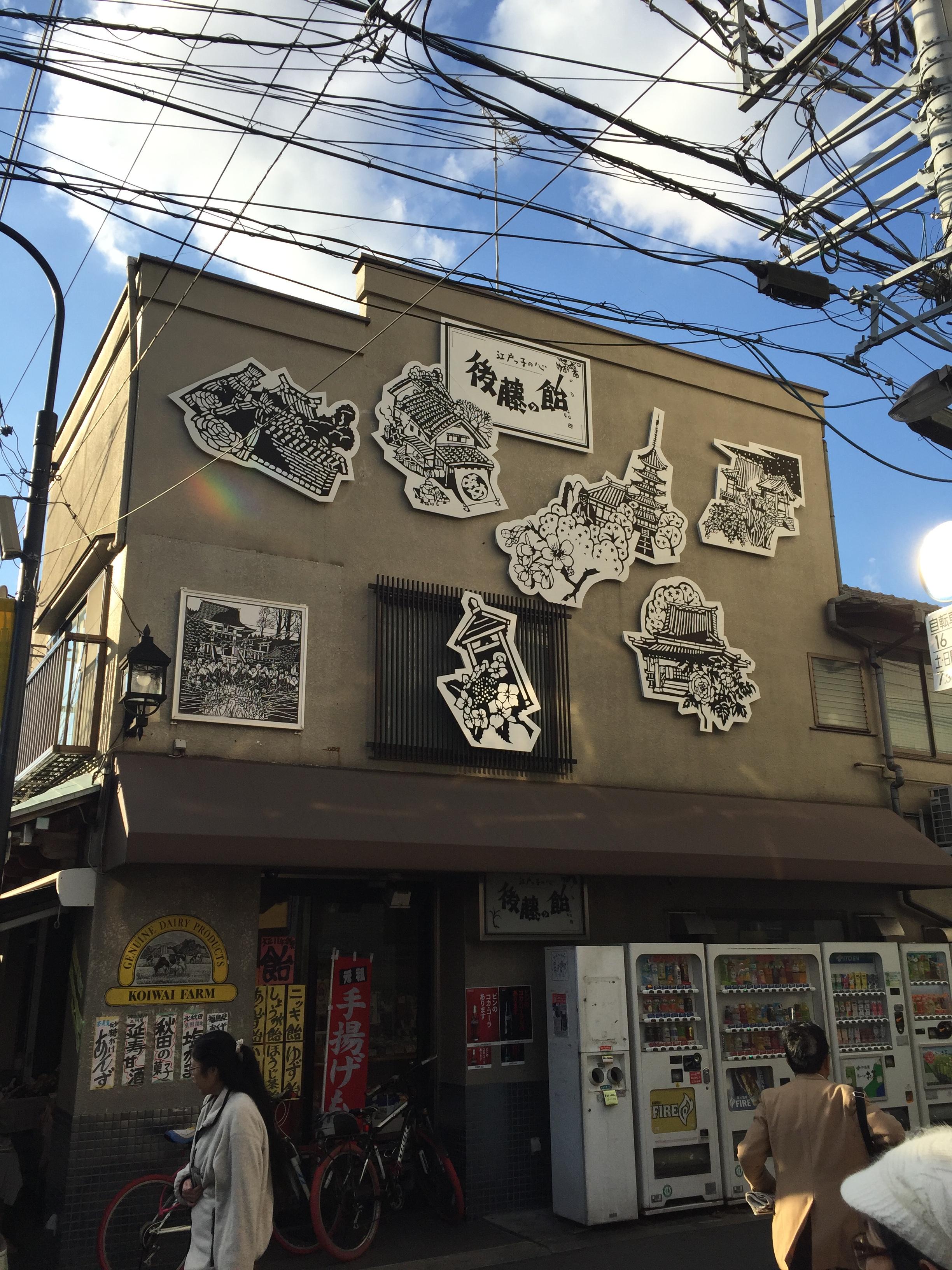 2016東京6天自由行 (第三天 水戶偕樂園,谷根千,池袋)   CowCow - 牛牛之家