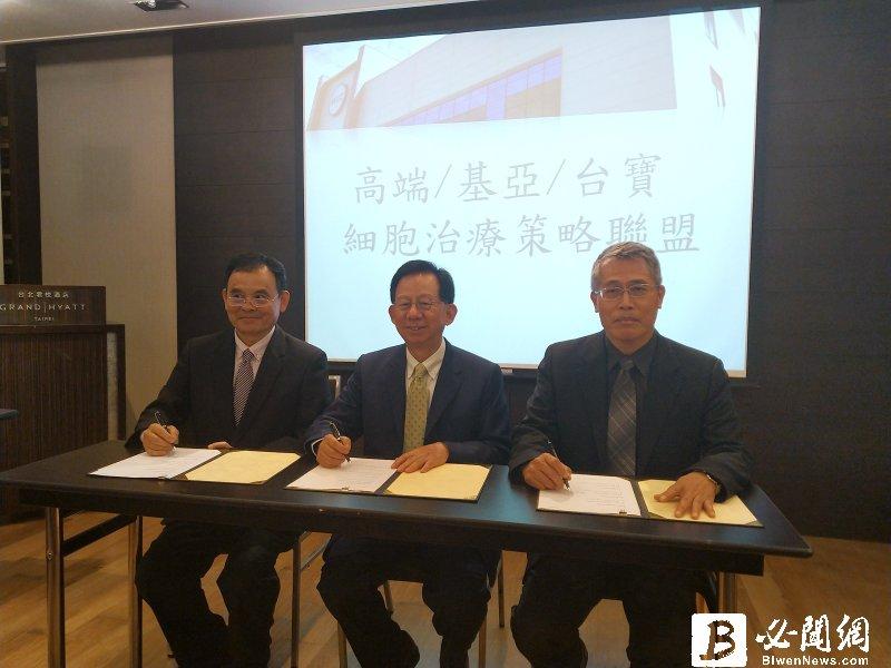 臺灣首個細胞治療產業聯盟成立 高端疫苗,基亞生技,臺寶生醫攜手搶市 | 必聞網