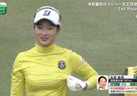 松田鈴英   プロゴルファー