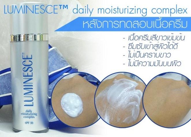 Daily Moisturizing Complex, day cream, daily ราคา, daily เท่าไร, daily jeunesse, daily เจอเนสส์, daily เจอเนส, Jeunesse, เจอเนสส์, เจอเนส, Luminesce, ลูมิเนส, Stem cell growth factor, jeunesseสมัคร, Luminesceราคา