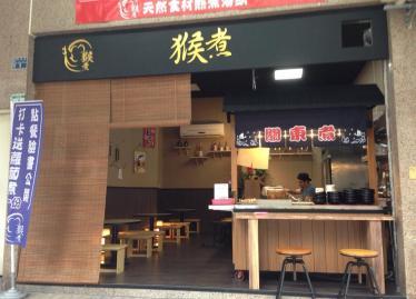 烏龍麵關東煮店溫馨裝潢9成新 - 店面頂讓– 591房屋交易網