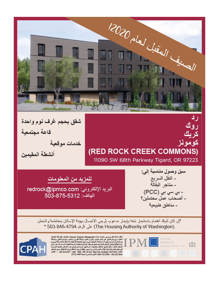Red Rock Creek Commons Now Leasing in Arabic