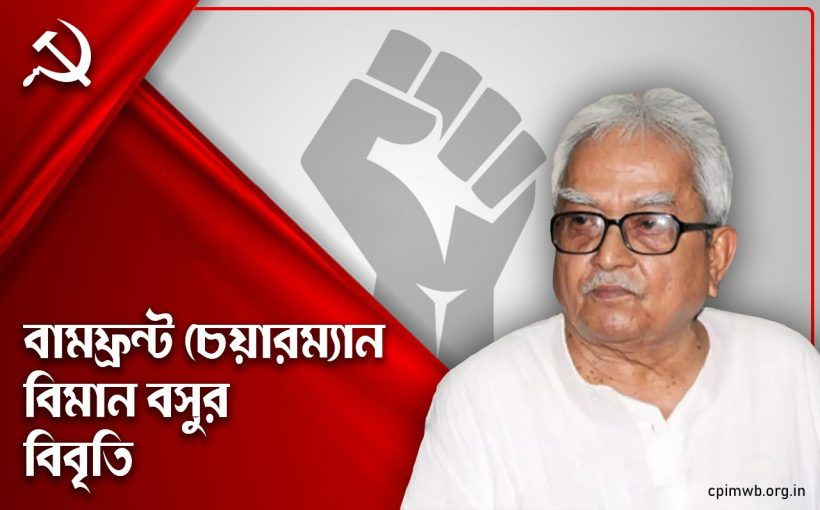 Biman Basu Statement