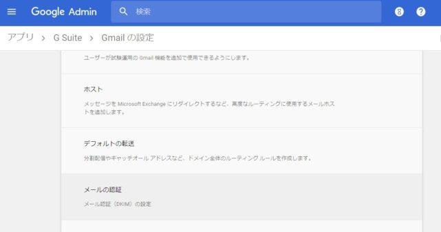 Google G Suite DKIM