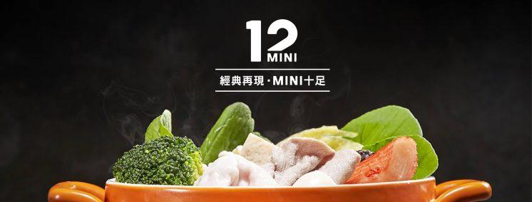 平價幸福小資鍋 12 MINI 在萊爾富!超商消費還享 12 MINI 店內兌換檸檬冬瓜冰沙 - CP值