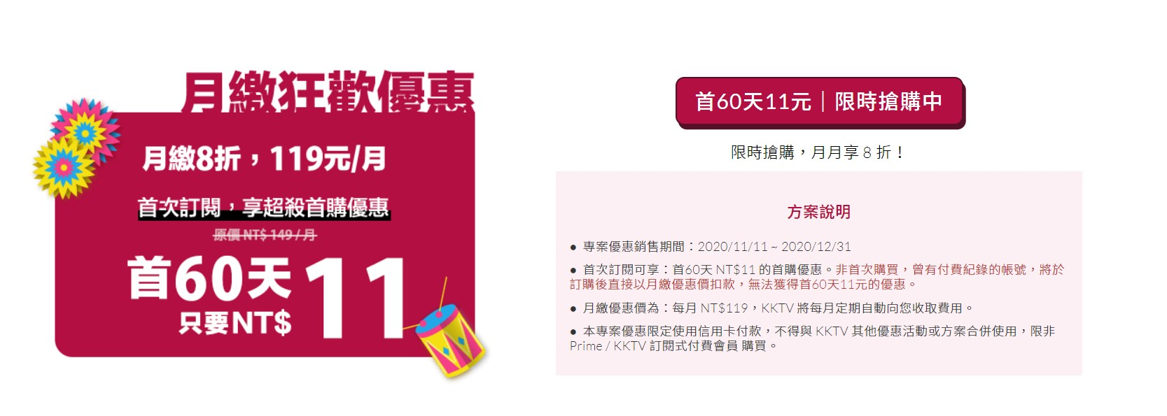 雙 11 追劇延續 KKTV 首次訂閱 60 天只要 11 元!KKBOX 提供哪些服務?各 OTT 平臺優勢在哪? - CP值