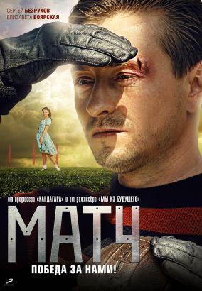 The Match, il film del 2012 sulla Partita della morte | Numerosette Magazine