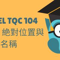EXCEL 函數與絶對位置與範圍名稱設定及TQC實力養成評量104題在職訓練班學生選課資料解題
