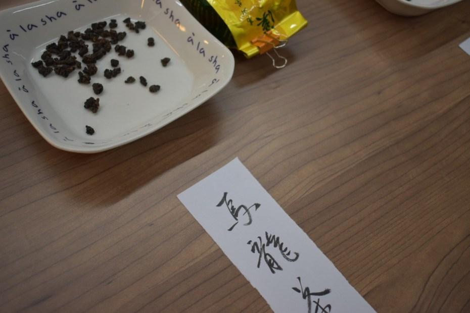 參加蔡玉釵老師茶藝美學課程講座