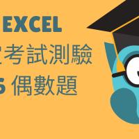 TQC EXCEL 檢定考試測驗2016 偶數題PDF