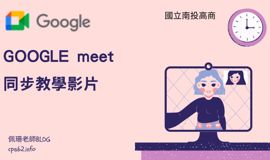 遠距教學google meet同步上課elearning and google meet classroom