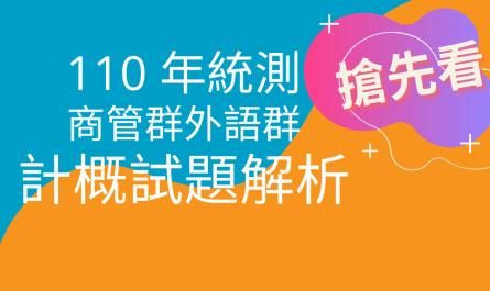 110-年四技商管群、外語群專業科目一計概試題解析搶先看