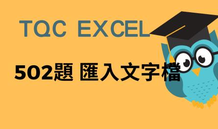 TQC EXCEL 2016 502解析與匯入文字檔