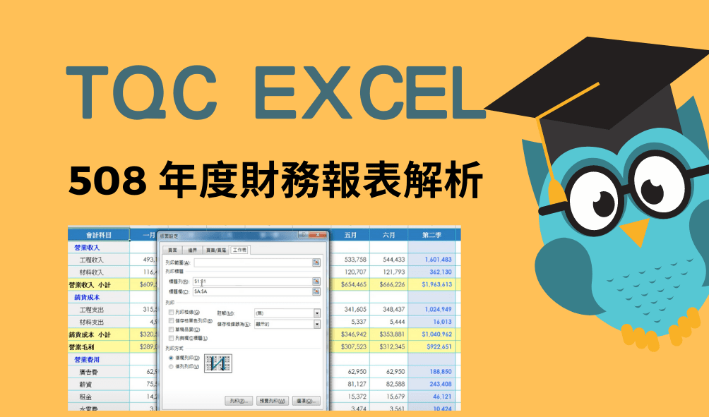 TQC excel 2016術科題組508年度財務報表解析與刪除小數位數、套用工作表樣式解題示範